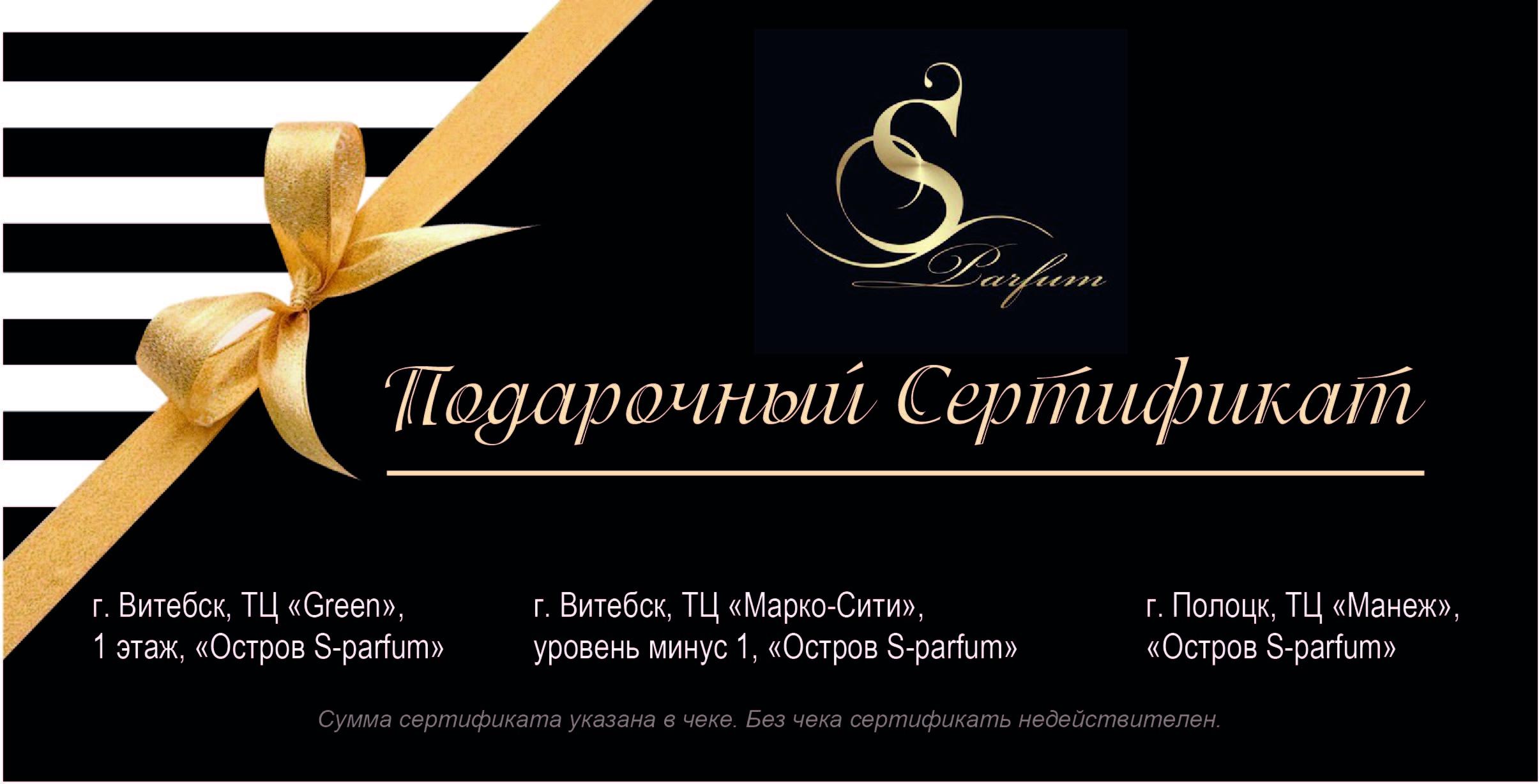 Сертификат S-Parfum